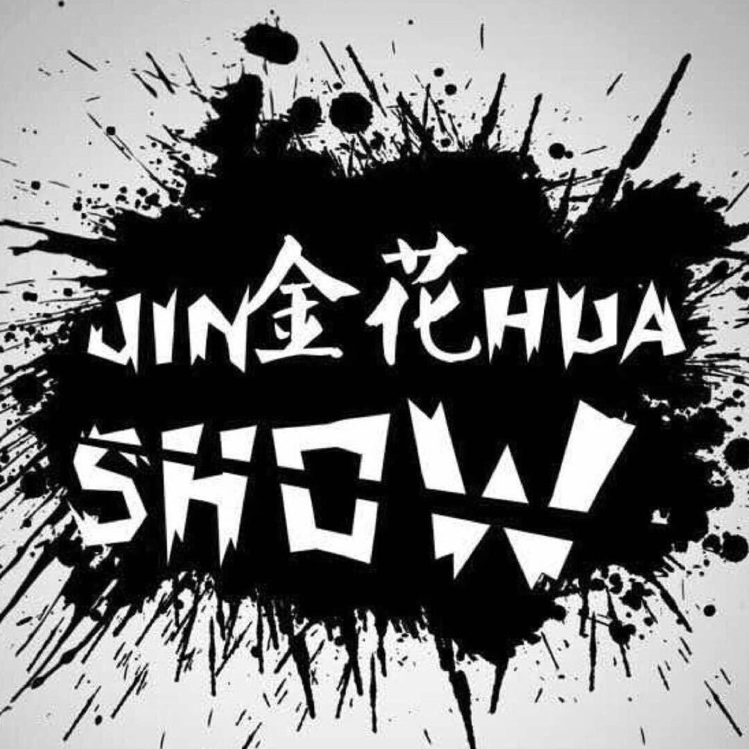 金花show