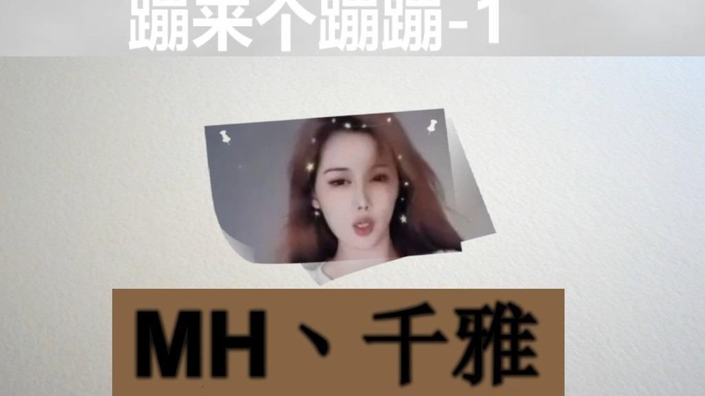 [蹦来个蹦蹦-1]MH丶千雅